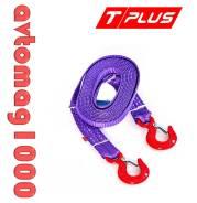 Буксировочный ремень Tplus 4/6 т 4.5 м (легкий класс) (авто до 1.5 т) Крюк/Крюк ( T001937 )