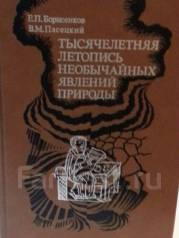 """Книга """"Тысячелетняя летопись необычайных явлений природы"""""""