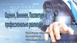 Главный бухгалтер(свободный график), ревизор, экономист