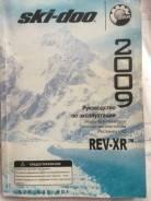 Продаю документы на снегоход BRP 1200