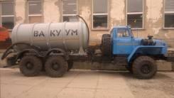 Урал 4320. Автоцистерна вакуумная МВ-10, 2007 г. в. на шасси , 10,00куб. м.
