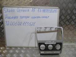 Консоль центральная. Skoda Octavia