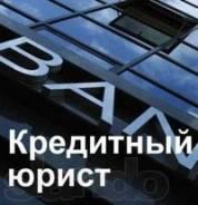 Закрыли ипотеку досрочно в Хабаровске