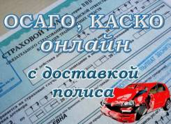 Страхование ОСАГО, КАСКО, оформление онлайн