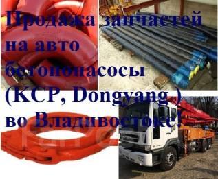Продажа запчастей на авто бетононасосы KCP, Dongyang