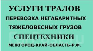 Услуги Трала-Площадок-Полуприцепов-Фур. Возим всё до 80 тонн 120 кубов