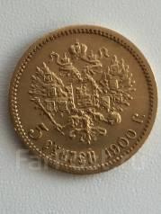 Продам Золотую монету 5 рублей Николай 2 1900 ФЗ ! Низкая Цена !