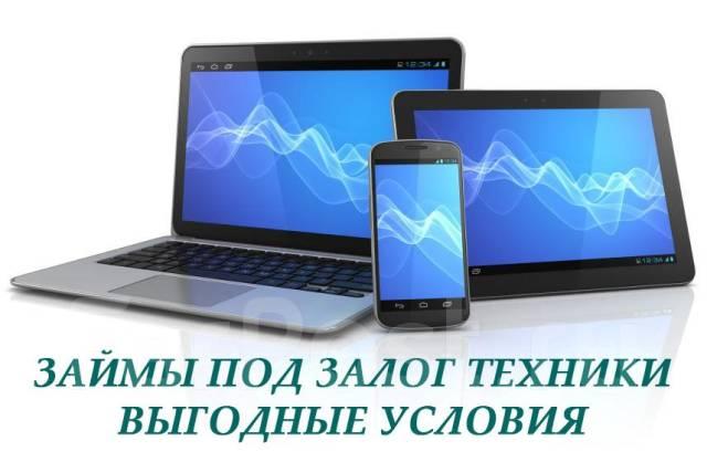 3ef02a7c6d00 Микрозаймы, Займ под залог цифровой техники - Финансы во Владивостоке