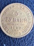 Золотая монета 5 рублей 1849 год АГ Николай I ! Оригинал ! Низкая Цена !