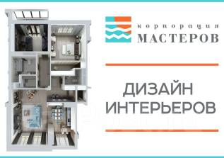 Авторский дизайн интерьера в Хабаровске. Отличный ремонт и отделка!