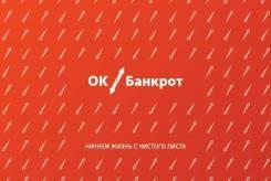 ОК Банкрот - Екатеринбург. Финансовое оздоровление, поможем списать ва