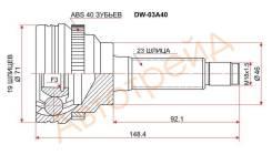 Шрус DAEWOO Matiz 0.8 95- SAT DW-03A40