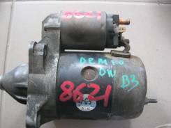 Стартер. Mazda Demio, DW3W, DW5W Двигатели: B3ME, B3E, B5E, B5ME