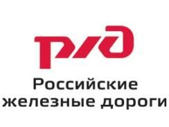 Составитель поездов. Владивостокском центр организации работы железнодорожных станций, железнодорожная станция Владивосток . Улица Алеутская 6