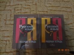 Рабочие тетради по русскому языку. Класс: 7 класс