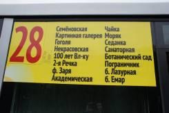 Реклама в автобусах Семеновская-ЕМАР(мониторы). Видеоролики от 5000.