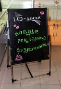 Светодиодная LED доска 60х80 см + 8 маркеров