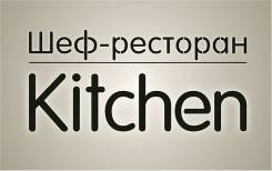 "Повар горячего цеха. ООО ""Налюн"". Ресторан Kitchen, Пограничная,12"