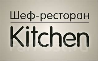 """Повар горячего цеха. ООО """"Налюн"""". Ресторан Kitchen, Пограничная,12"""