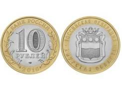 10 рублей 2016 Амурская область