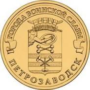 10 рублей 2016 Петрозаводск