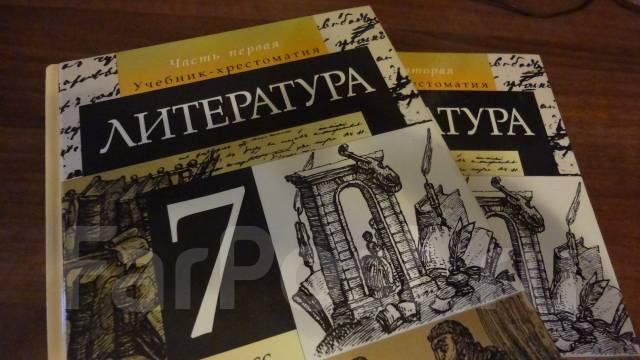Литература 7 класс курдюмова 1 часть гдз | готовые домашние задания.
