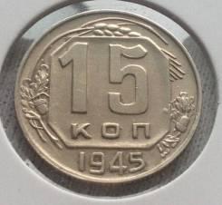 15 копеек 1945 года Не из дешёвых! Отличная!