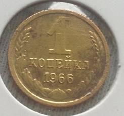 1 копейка 1966 года