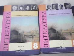 Литература. Класс: 8 класс
