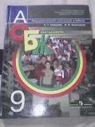 ОБЖ. Класс: 9 класс