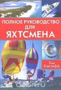 Книга Полное руководство для яхтсмена. Канлифф Т.