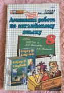 Задачники, решебники по английскому языку. Класс: 8 класс