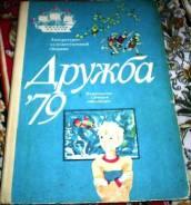 Дружба 1979г., литературно-художественный сборник