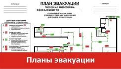 Разработка планов эвакуации.