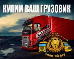 Покупаем Европейские и Американские грузовики в любом состоянии