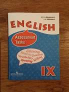 Задачники, решебники по английскому языку. Класс: 9 класс