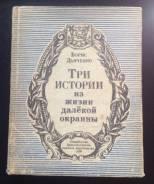 """Дьяченко """"Три истории из жизни далекой окраины"""" 1989г."""