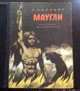 Киплинг « Маугли» 1978г.