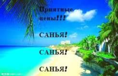 Санья. Пляжный отдых. Акция в августе! Прямые рейсы!