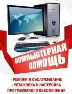 Ремонт Компьютера и Ноутбука у Вас дома