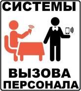 Системы вызова персонала.