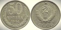 50 копеек 1964 года