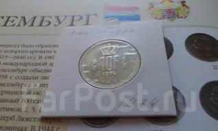 Люксембург. 10 франков 1974 года. Большая красивая монета!
