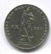 1 рубль 20 лет победа над фашисткой германией