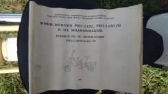 Куплю Мопед Советского Производства Новый или в ОТС!