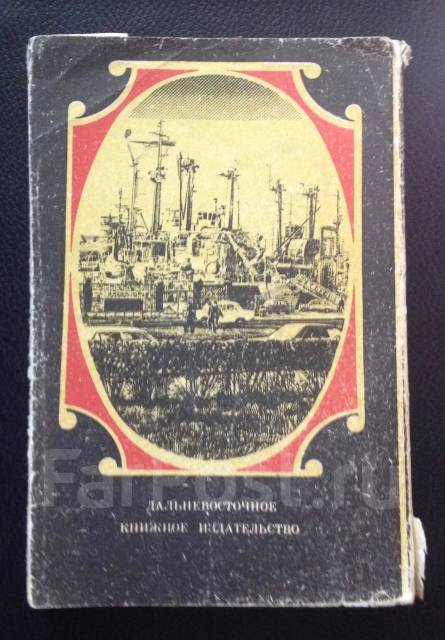 Марков « Путеводитель по Владивостоку» 1993г. С подписью автора!