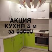 Кухня 3 м за 55000 с установкой. Акция длится до 30 ноября