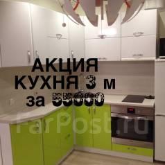 Кухня 3 м за 55000 с установкой. Акция длится до 31 июля