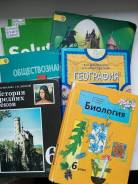 Продам Учебники 6.7 Класс. Класс: 6 класс
