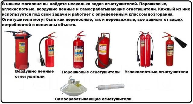 Огнетушители углекислотные порошковые ОП 5 2 4 10 8 ОУ 2 3 5